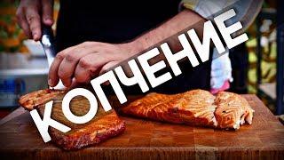 Рецепт | Ромовая копченая семга. Горячее копчение за 20 минут.