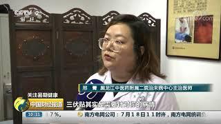 """[中国财经报道]关注暑期健康 三伏贴不是""""万能贴"""" 贴敷有讲究  CCTV财经"""