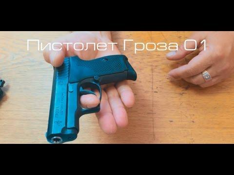 Пистолет Гроза 01