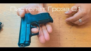 видео гроза травматическое оружие