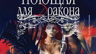 Юлия Степанова – Поющая для дракона. Между двух огней. [Аудиокнига]