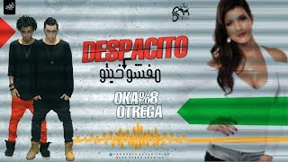اغنيه (#مفشوخيتو ) اوكا واورتيجا 8% ديسباسيتو شعبى Despacito