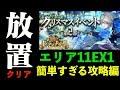 【セブンナイツ】雪の領地ステージ「11EX1」無敵のスパイク攻略編。放置プレイでもクリアできる!キーは師走にあの男が走る!