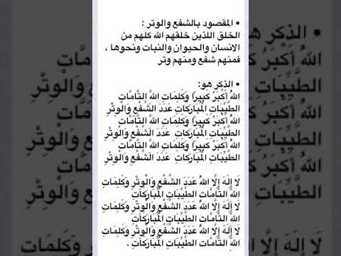 معنى الشفع والوتر في حديث ابن عمر سؤال و جواب الشيخ النميري 1438 12 22 Youtube