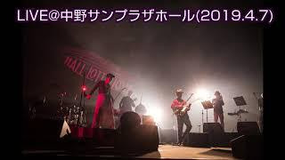 (新曲)TIMELESS TREE / Ego-Wrappin'(LIVE@2019.4.7) エゴラッピン