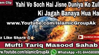 Short Clip Yahi Vo Soch Hai Jisne Duniya Ko Zulm Ki Jagah Banaya Hua Hai Mufti Tariq Masood Sahab