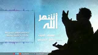 يا سلامي عليكم يا رجال الله جديد عيسى الليث ##شهر رمضان