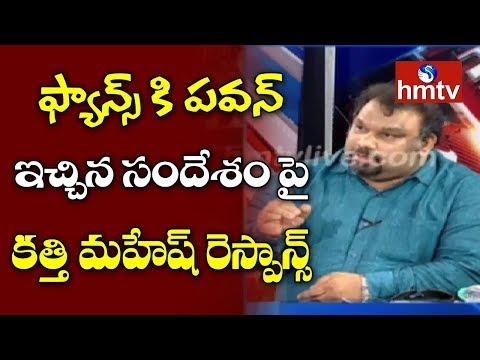 Kathi Mahesh Response On Pawan Kalyan Message To Fans | Telugu News | hmtv