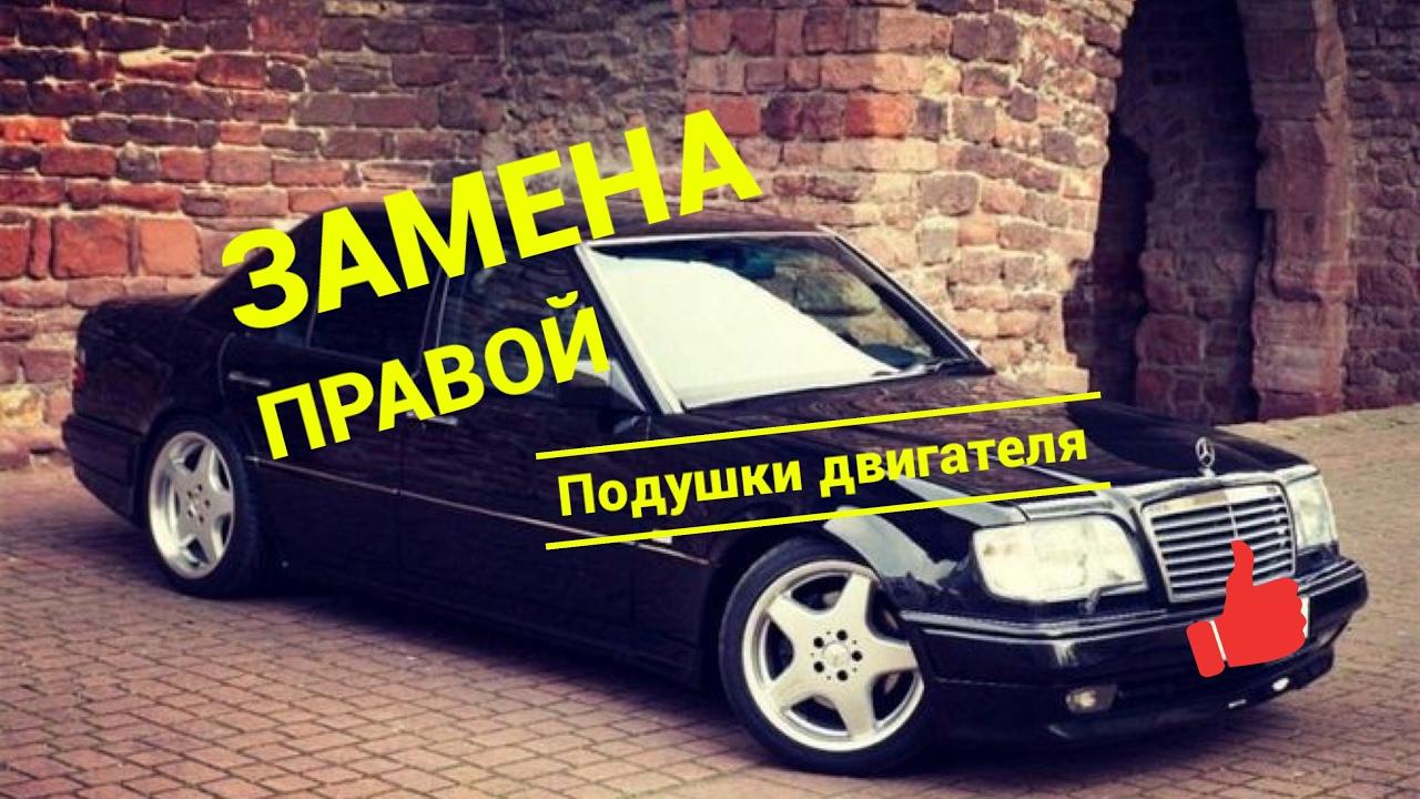 замена подушки двигателя мерседес w124