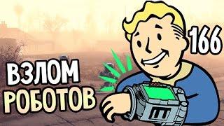 Fallout 4 Прохождение На Русском 166 ВЗЛОМ РОБОТОВ