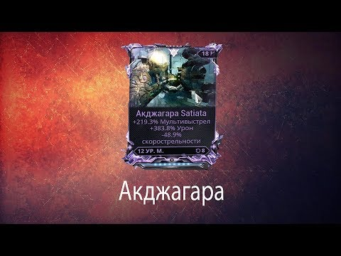 Акджагара с модом разлома: Варфрейм