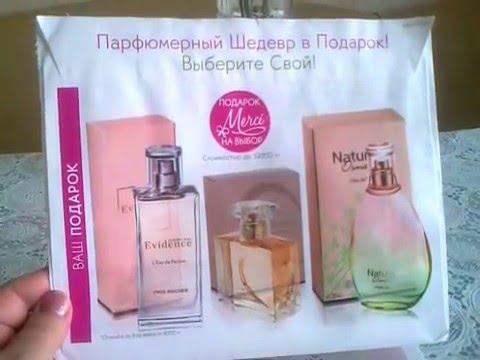 Косметика ив роше каталог в казахстане заказать