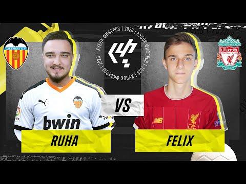 КУБОК ФИФЕРОВ 2020 - RUHA vs FELIXFIFA | 5 ТУР