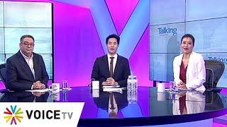 talking-thailand-24-สิงหาคม-2562