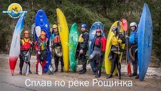 Сплав на каяках по реке Рощинка:)