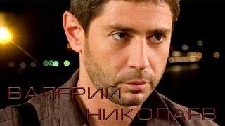 Актёр Валерий Николаев задержан