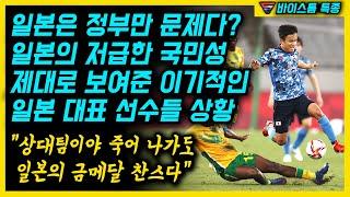 일본선수들의 발언에 극우들에게 가스라이팅 당해온 일본 …