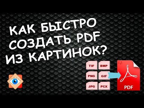 Как создать PDF из картинок?