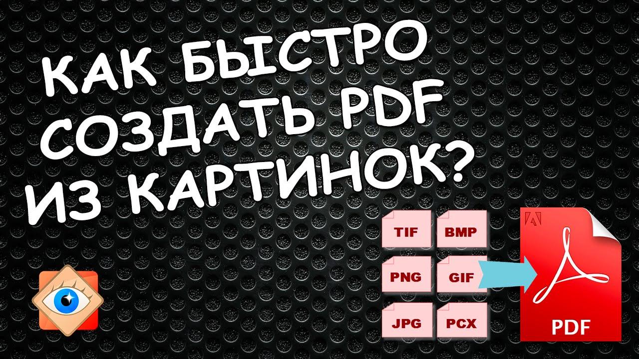 Как создать PDF из картинок? - YouTube