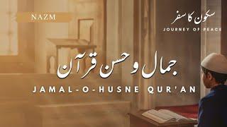 Nazm   Jamal-o-Husne Qur'an - جمال و حسن قرآن   Islam Ahmadiyya Nazm with English Subtitles [CC]