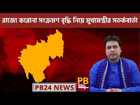 Biplab Kumar Deb started 'Mukhya Mantri Corona Pratirodhak Abhiyan'   Tripura