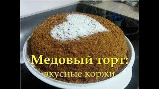Медовый торт (медовик) - простой рецепт коржей
