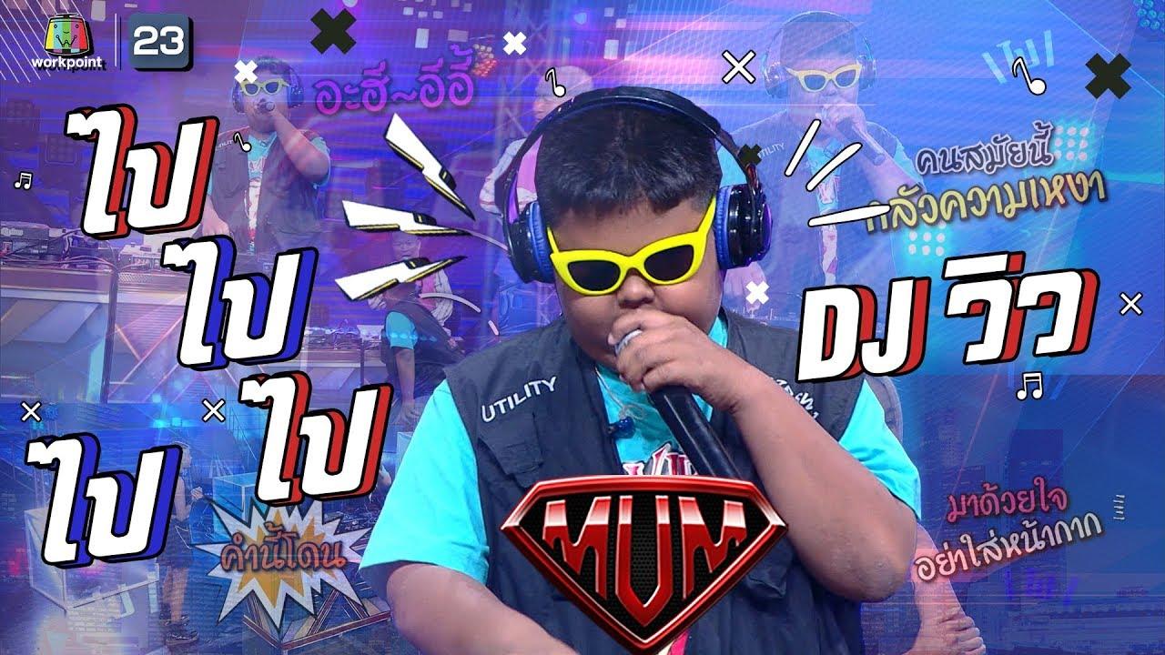 กลับมาพบกันอีกครั้งกับ DJ วิว | ซูเปอร์หม่ำ