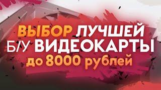 ВЫБОР б/у ВИДЕОКАРТЫ ЗА 6000 - 8000 РУБЛЕЙ / GTX 1060 vs GTX 970 vs RX 570