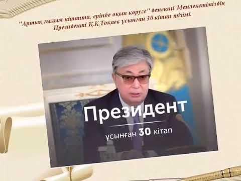Президент ұсынған 30 кітап - YouTube