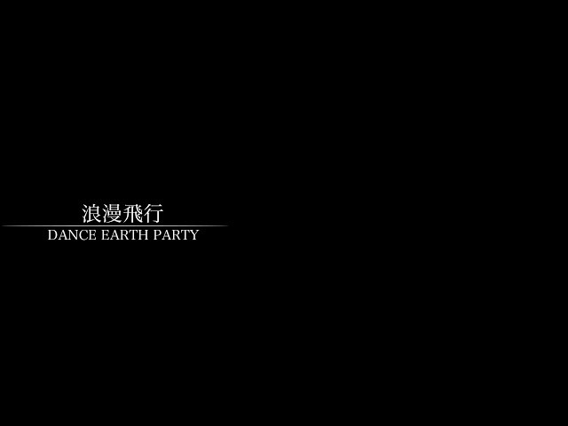 Dream Shizuka (DANCE EARTH PARTY) / 浪漫飛行 (#myplaylist)