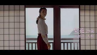 日台合作映画『おもてなし』の予告編が完成。 主演は日本を代表する女優...