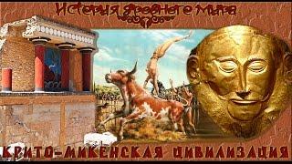 Крито-Микенская цивилизация (рус.) История древнего мира