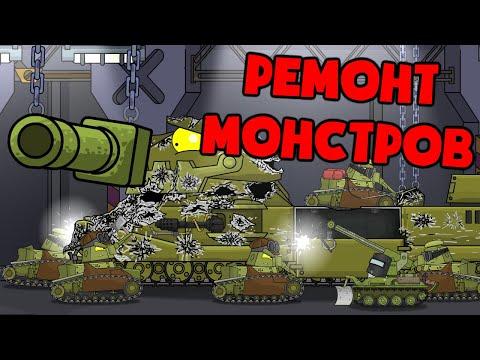 Капитальный ремонт железных Монстров - Мультики про танки