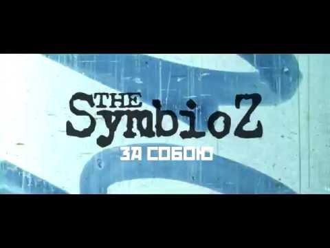 The Symbioz - За собою live@BarDuck, 03.09.16