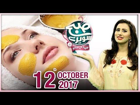 Subah Saverey Samaa Kay Saath - SAMAA TV - Madiha Naqvi - 12 Oct 2017