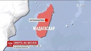На Мадагаскарі вантажівка із гостями весілля впала у ріку, десятки людей загинули