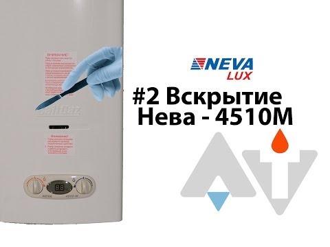 Нева 4510М Вскрытие АТ #2