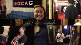 သီခ်င္း၁၃ပုဒ္_ေဌးလင္း Htay Lynn(Official Music Video)
