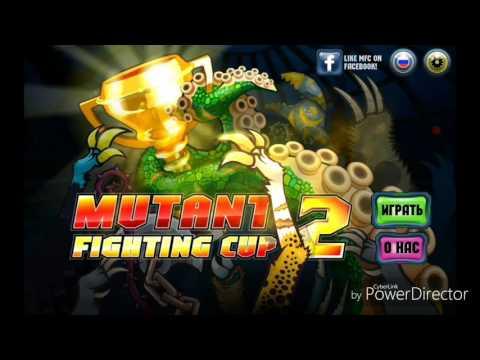 Взлом Mutant Fighting Cup 2