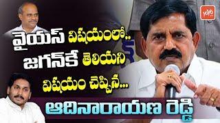 Adinarayana Reddy Revealed Unknown Facts About YSR to YS Jagan   AP Politics   YOYO TV Channel