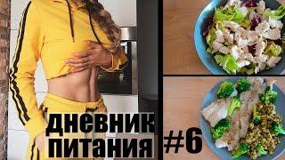 дневник питание #6|сушка для девушек