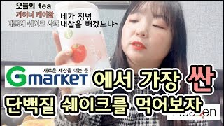 유럽여행준비3탄!Gmarket(지마켓)에서 가장싼 단백…