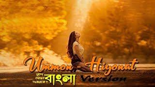 প্রিয়তমা ভুলে গেছো আমাকে | Ummon - Hiyonat (COVER) | BANGLA Version | @Huge Studio - We Are Bengali