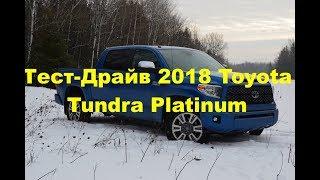 Тест-Драйв от DSN 2018 Toyota Tundra Platinum - Тойота Тундра