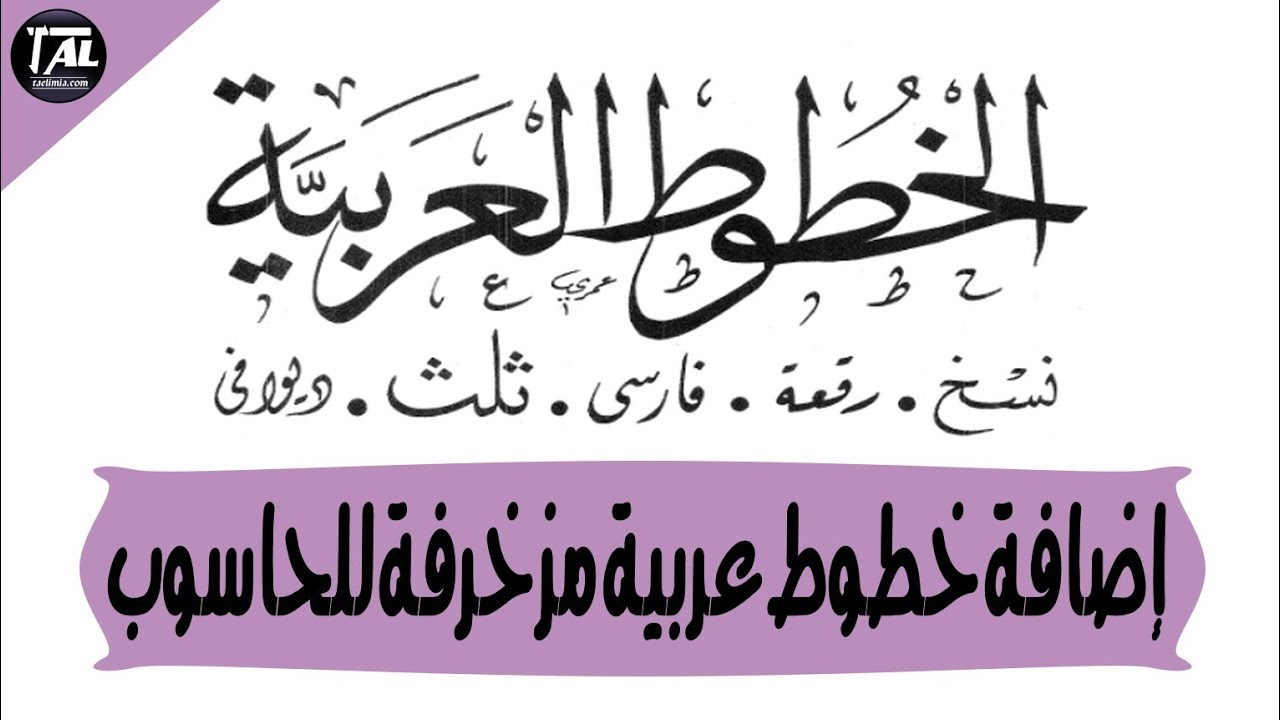 حمل و أضف خطوط عربية مزخرفة للحاسوب