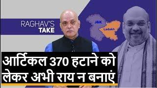 Jammu Kashmir: Mandate, Method and Morality-- इन 3 पैमानों पर कश्मीर का फैसला कितना खरा? Quint Hindi