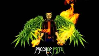 �������� ���� Russian reggae mix ( Русское регги ) ������