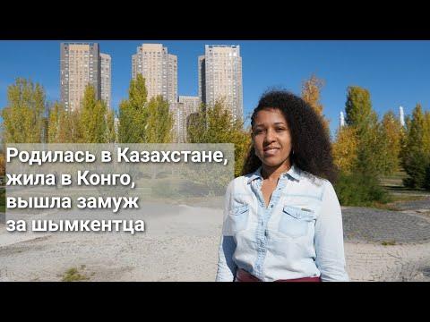 Мулатка о жизни в Казахстане