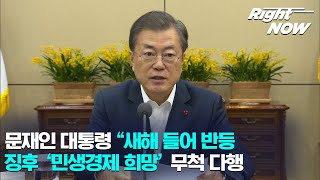 """[RIGHT NOW] 현장영상_문재인 대통령 """"새해 들어 반등 징후 '민생경제 희망' 무척 다행"""