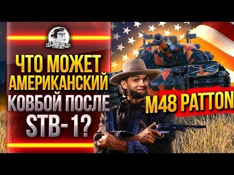 M48 Patton - ЧТО МОЖЕТ АМЕРИКАНСКИЙ КОВБОЙ ПОСЛЕ STB-1?